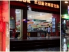 kunming_night_shop-horz